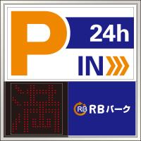 駐車場、駐輪場経営の土地活用 コインパーキング「RBパーク」